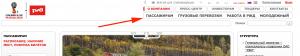 """Как проверить наличие мест и узнать стоимость билета на официальном сайте ОАО """"РЖД"""""""