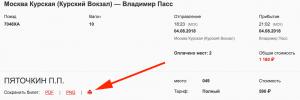 """Бронирование и заказ билетов на официальном сайте ОАО """"РЖД"""""""