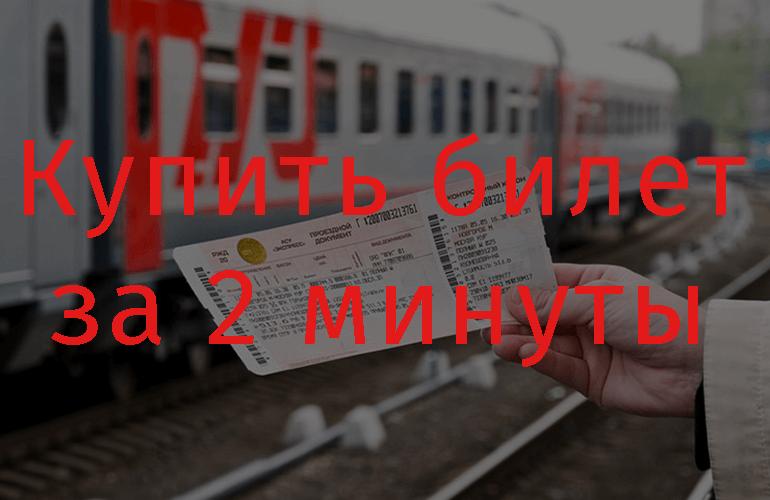 РЖД Абакан - Новосибирск купить билет на поезд онлайн