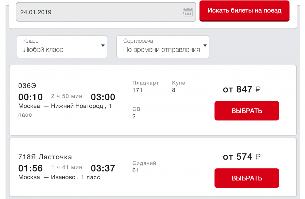 РЖД Мелитополь - Львов купить билет на поезд онлайн