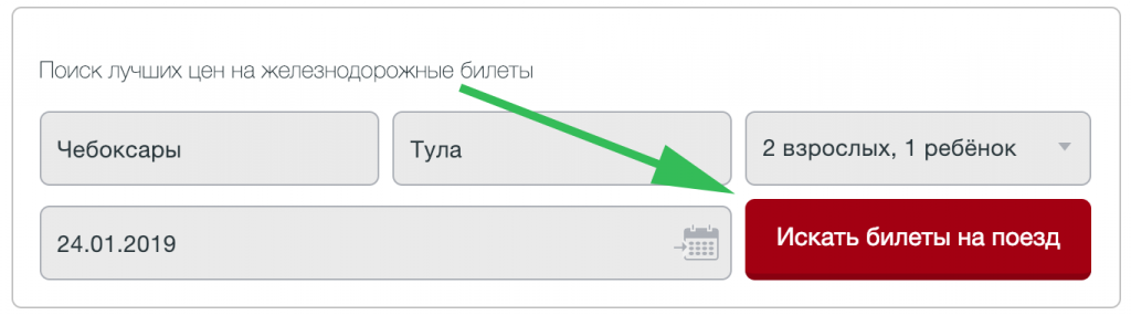 РЖД Владикавказ - Адлер купить билет на поезд онлайн