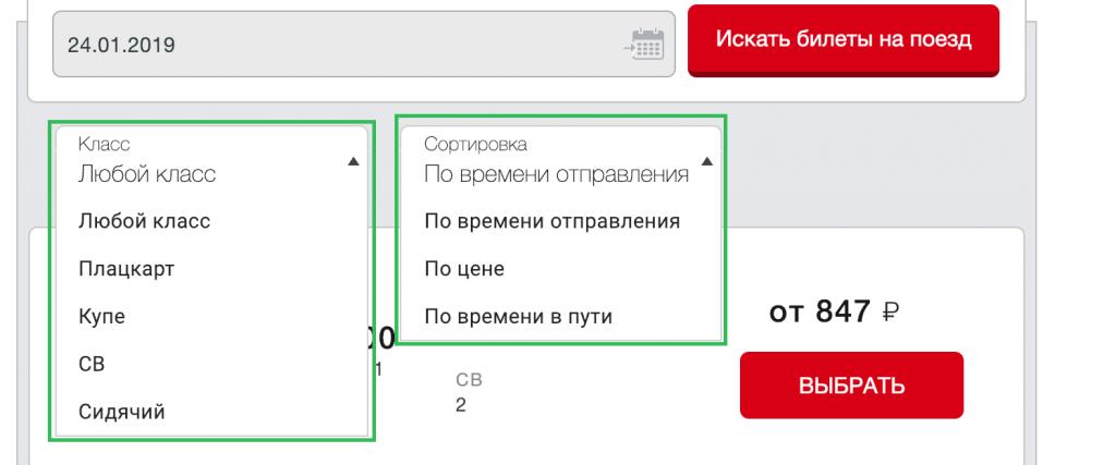 РЖД Калининград - Адлер купить билет на поезд онлайн