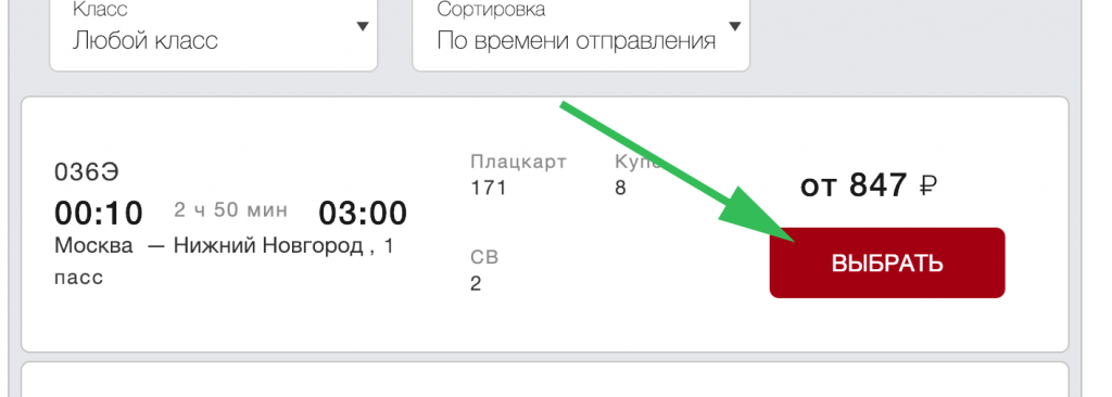РЖД Волгоград - Нижневартовск купить билет на поезд онлайн